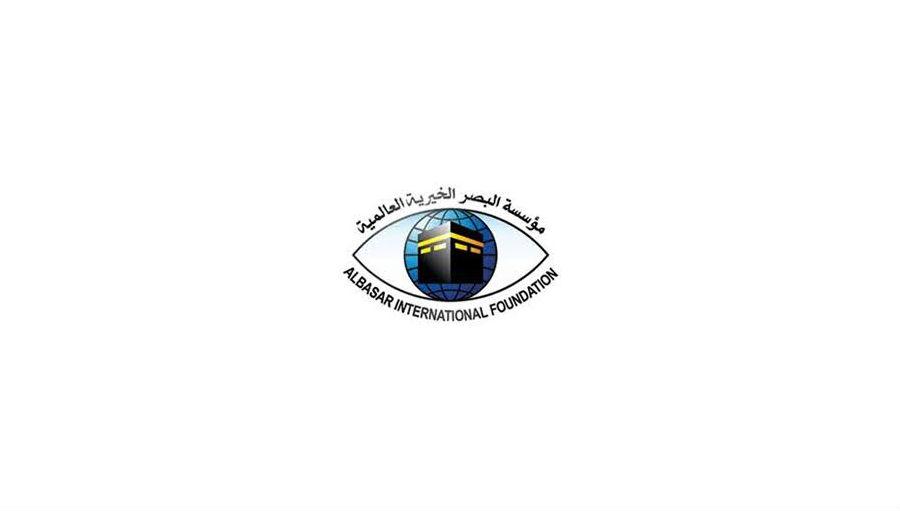 Al Basar Foundation Logo