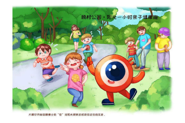 "Gucun Park ""Big Eye"" leads parents-child Running in Sunshine Hour – Courtesy of Shanghai Eye Disease Treatment and Prevention Centre"