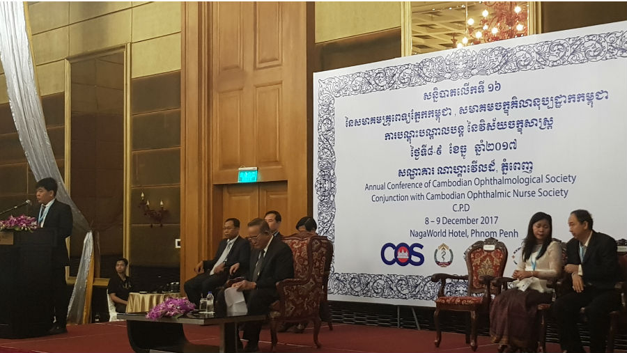 4th Annual Conference of Cambodian Ophthalmological Society