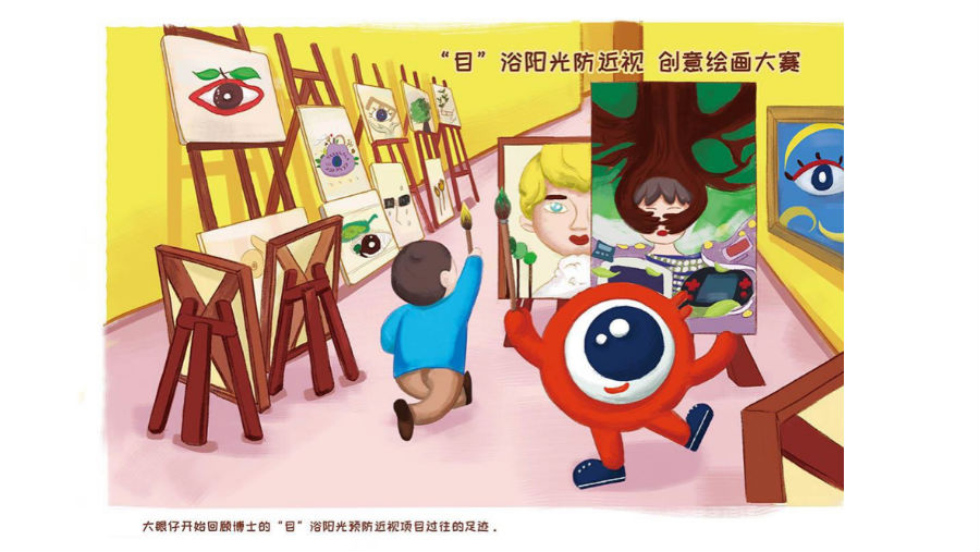 "Go Sunning for Sight• ""Big Eye"" has a creative Painting Contest"