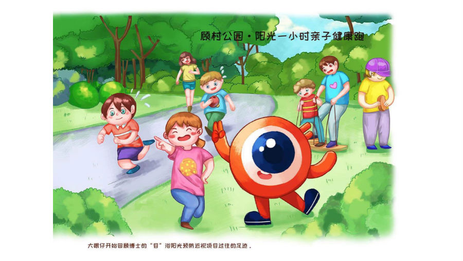"Gucun Park• ""Big Eye"" leads parents-child Running in Sunshine Hour"