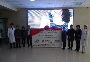 FHF Inner Mongolia
