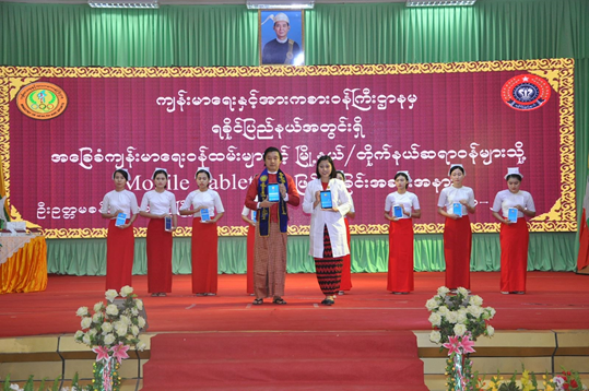 Ceremony for handover of mobile tablets in Rakkhine State, Myanmar