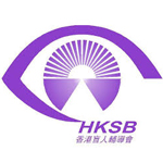 Hong Kong Society for the Blind