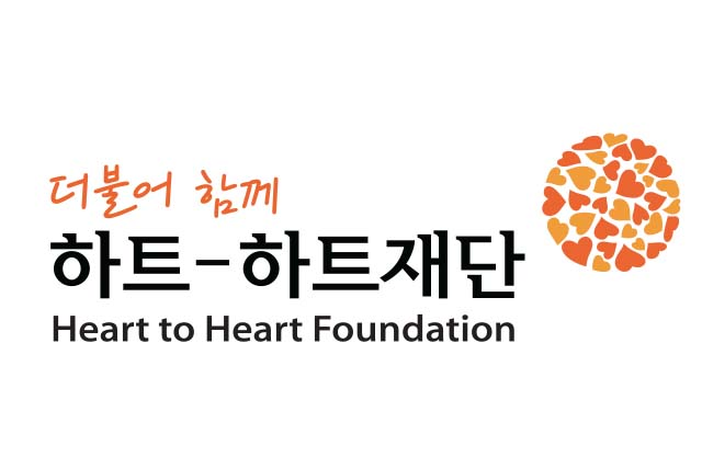 Heart to Heart Foundation logo