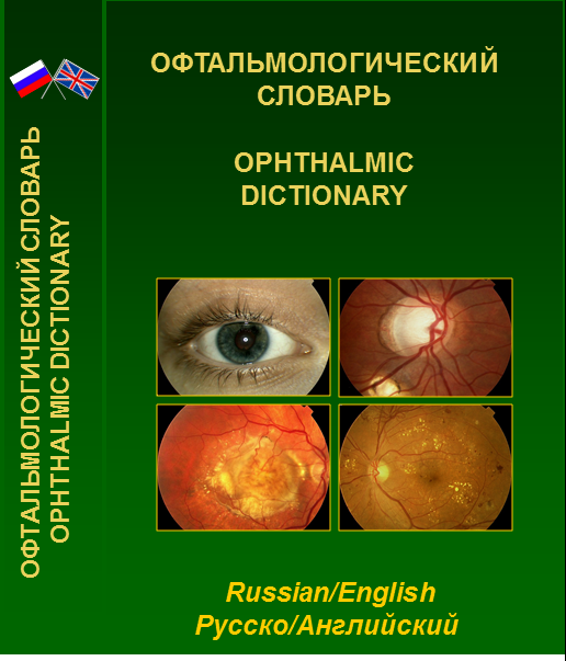 Cover of Russian - English Ophthalmic Dictionary