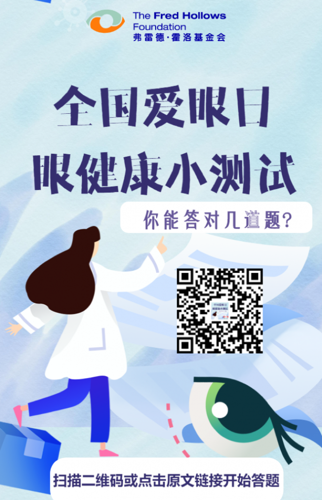 Scan the QR code to do the quiz