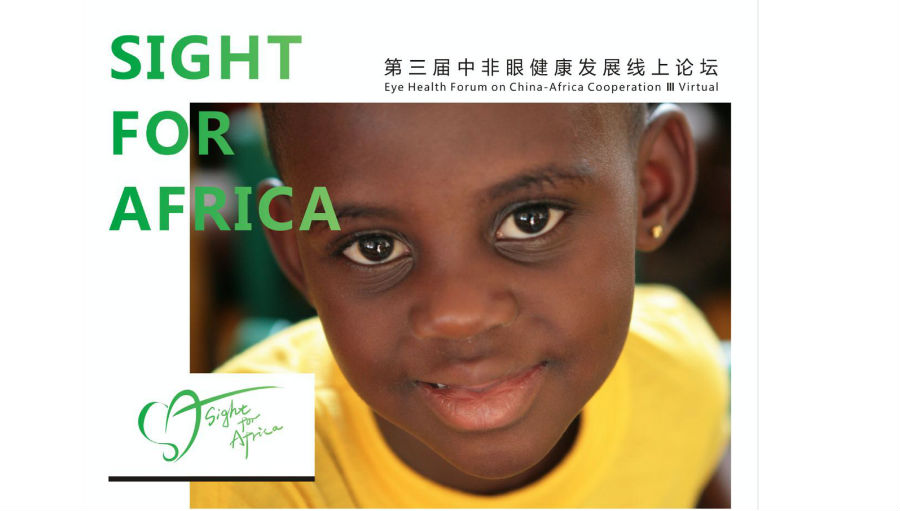 Sight for Africa logo