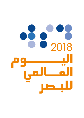 World Sight Day 2018 Logo - Arabic Orange
