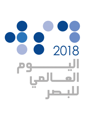 World Sight Day 2018 Logo - Arabic Grey