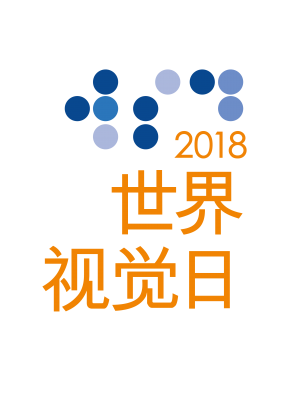 World Sight Day 2018 Logo - Chinese Orange
