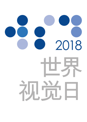 World Sight Day 2018 Logo - Chinese Grey
