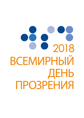 World Sight Day 2018 Logo - Russian Orange