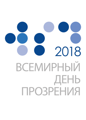 World Sight Day 2018 Logo - Russian Grey