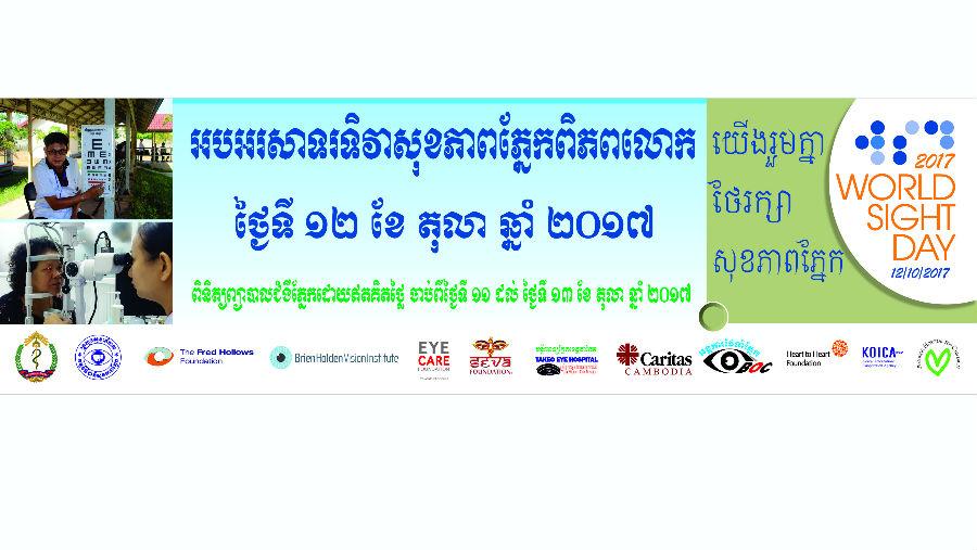 World Sight Day 2017: Cambodia