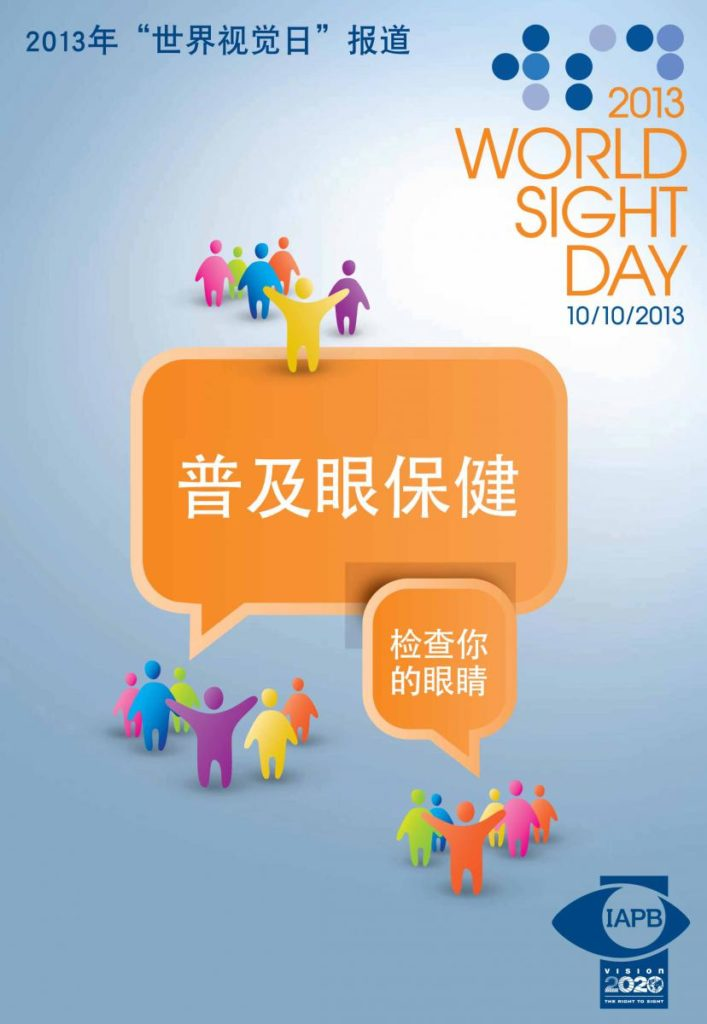 WSD13_Chinese_Cover
