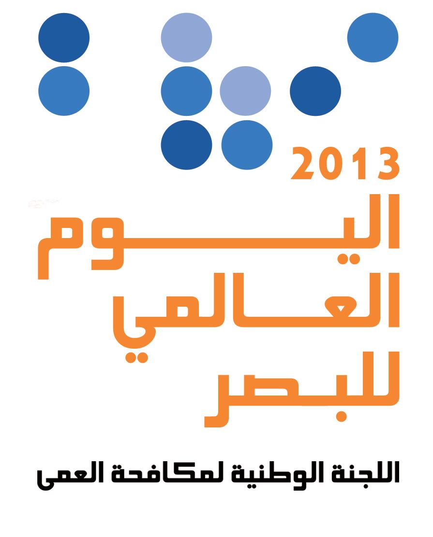 WSD13 Arabic logo