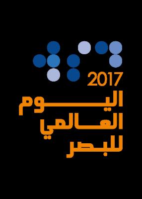 WSD 2017 Logo Arabic