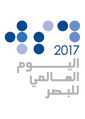 WSD 2017 Logo Arabic Grey