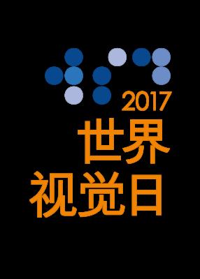 WSD 2017 Logo Chinese