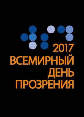 WSD 2017 Logo Russian
