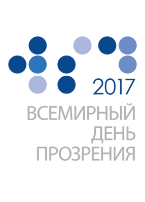 WSD 2017 Logo Russian Grey